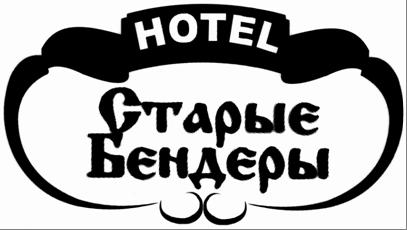 """Отель """"Старые Бендеры"""""""